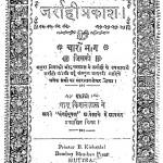 Jarrahi Prakash by श्री कृष्णलाल - Shri Krishnlal