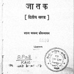 Jatak Part.ii by भदन्त आनंद कोसल्यानन- Bhadant Aanand koslyanan