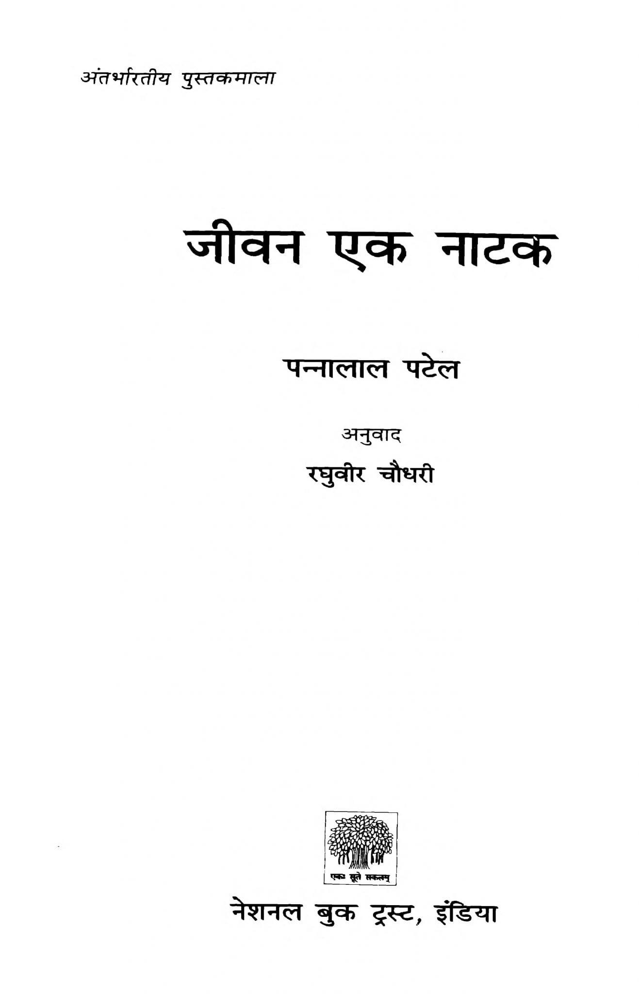 Jeevan Ek Natak by पन्नालाल पटेल - Pannalal Patelरघुवीर चौधरी - Raghuveer Chaudhary
