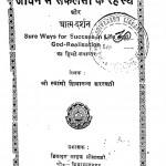 Jeevan Me Safalta ke Rahsya by श्री स्वामी शिवानन्द सरस्वती - Shri Swami Shivanand Sarasvati