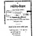 Jyotishh  Vijnj-aan by स्वामी श्री विशुध्दानंद जी - Swami Shri Vishudhdanand Ji