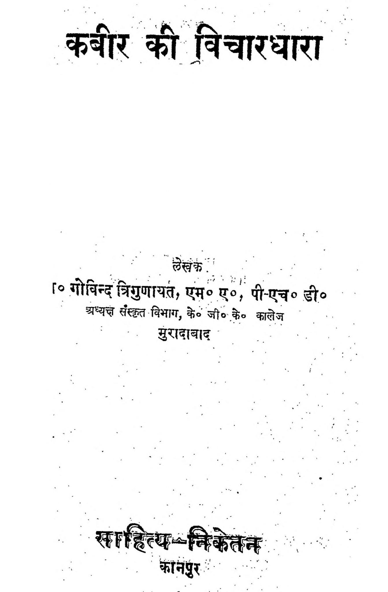Book Image : कबीर की विचारधारा - Kabeer Ki Vichardhara
