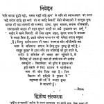 Kabir Granthavali by कबीरदास - Kabirdas
