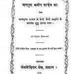 Kabir Saheb Ka Bijak by कबीरदास - Kabirdas