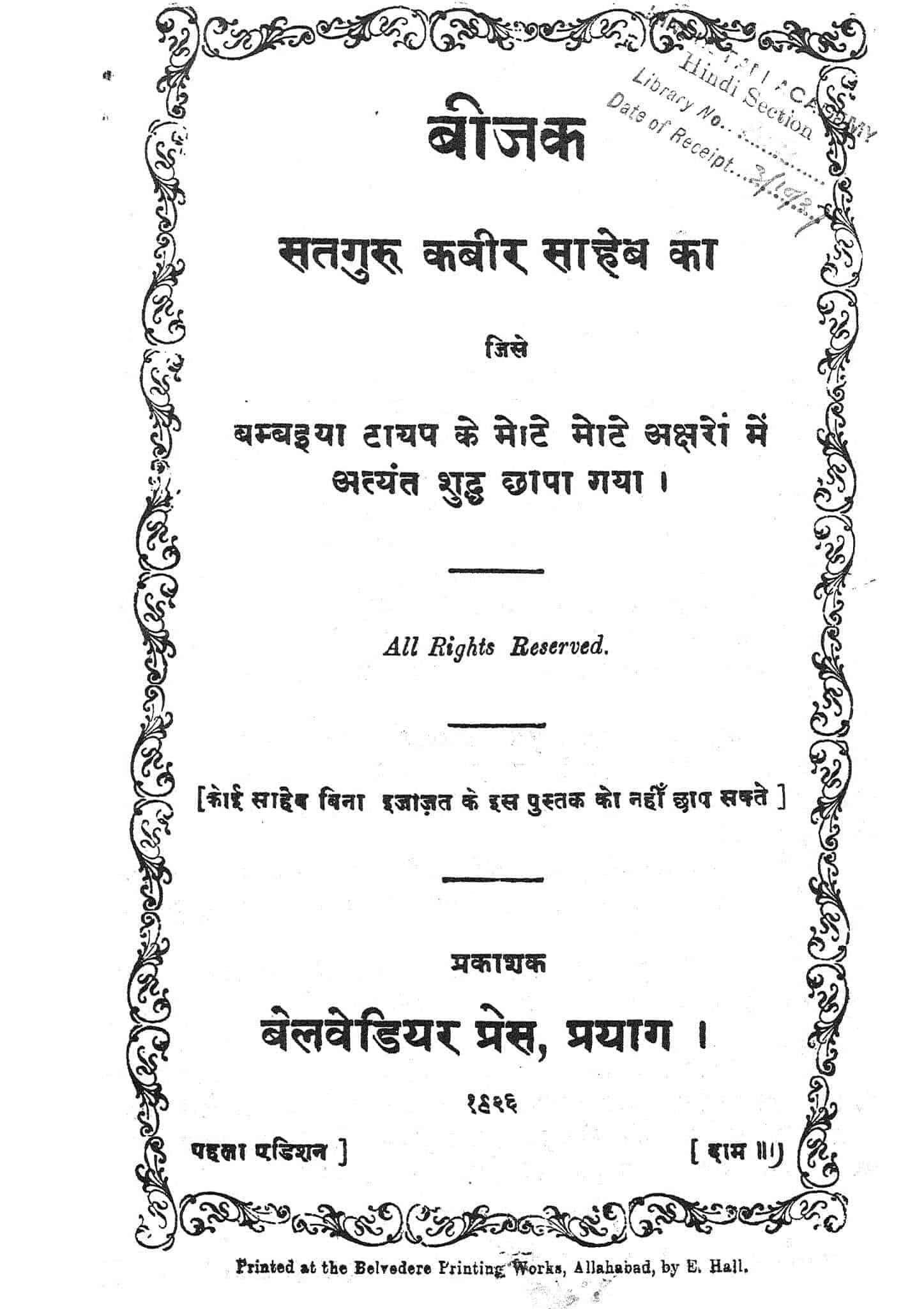 Book Image : कबीर साहेब का बीजक - Kabir Saheb Ka Bijak