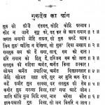 Kabir Saheb Ka Sakhi Sangra Bhag I by श्री कबीर साहिब - Shri Kabir Sahib