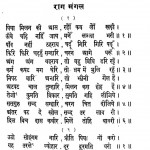 Kabir Saheb Ki Sabdawli Bhag 4 by श्री कबीर साहिब - Shri Kabir Sahib