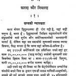 Kabj Karan Or Nivaran by महावीर प्रसाद पोद्दार - Mahavir prasad Poddar
