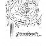 Kabotar Khana by शैलेश भटियानी - Shailesh Bhatiyani