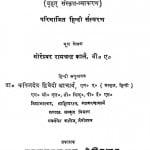 Kale Hayar Sanskrit Grammar by डॉ. कपिलदेव द्विवेदी आचार्य - Dr. Kapildev Dwivedi Acharyaमोरेश्वर रामचन्द्र काले - Moreshwar Ramchandra Kale