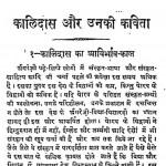 Kalidas Aur Unki Kavita by कालिदास - Kalidas