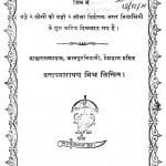 Kalikautukrupak by प्रतापनारायण मिश्र - Pratapnarayan Mishra