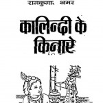 Kalindi Ke Kinare by रामकुमार भ्रमर - Ramkumar Bhramar