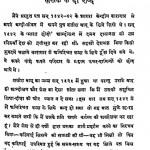 Karagar Se Pita Patra by सतीश चन्द्र मित्तल - Satish Chandra Mittal