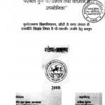 Kautilya Chanakya Ki Rajya Vyavastha Ka Parvarti Yug Par Prabhav Tatha Vartman me Upyogita  by राजेन्द्र कुमार - Rajendra Kumar
