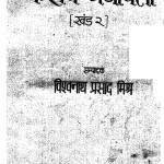 Keshav Granthavali Khand 2 by विश्वनाथ प्रसाद मिश्र - Vishwanath Prasad Mishra