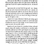 Keshav Kaumudi by केशवदास - Keshavdas