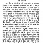 Kisan Sabha Ke Samsara by स्वामी सहजानन्द सरस्वती - Swami Sahajananda Saraswati