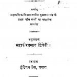 Kumar Sambhav Saar by महावीर प्रसाद द्विवेदी - Mahavir Prasad Dwivedi