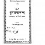 Kuvlayanand by डॉ भोलाशंकर व्यास - Dr. Bholashankar Vyas
