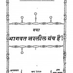 Kya Bhagwat Ashlil Granth Hai ? by नारायणसिंह भाटी - Narayan Singh Bhati