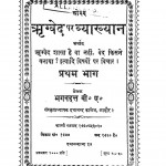 Lectures On The Rigveda by पं. भगवद्दत्त - Pt. Bhagavadatta