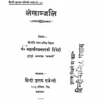 Lekhanjali by महावीर प्रसाद द्विवेदी - Mahavir Prasad Dwivedi