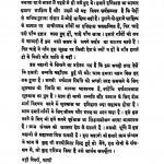 Loc Sahitya Mala by रामदास गौड़ - Ramdas Gaud