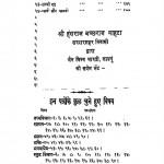 Lok parlok ka Sudhar by श्री हंसराज - Shri Hansraj