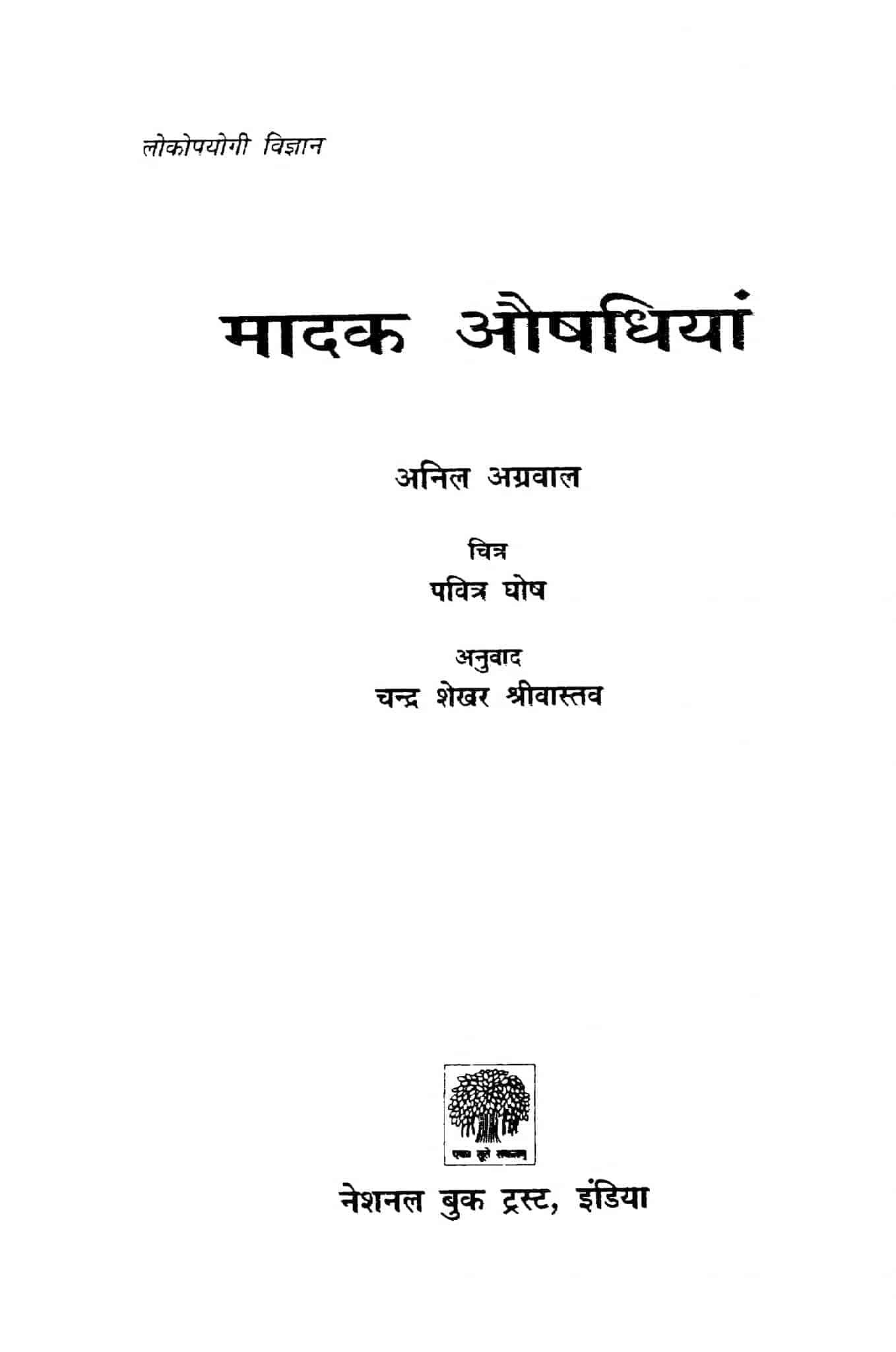 Book Image : मादक औषधियां - Maadak Aushadhiyaan