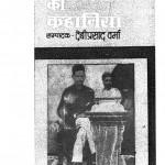 Madhavrao Sapre Ki Kahaniya by मुंशी देवीप्रसाद - Munshi Deviprasad