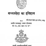 Madhya Pradesh Ka Itihas by रायबहादुर - Raybahdurहीरालाल - Heralal