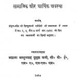 Madhyakalin Bharat Ki Samajik Aur Arthik Awastha by अब्दुल्लाह युसूफ अली - Abdullah Yusuf Ali
