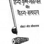 Madhyayugeen Hindi Krishna-bhaktidhara Aur Chaitanya-sampraday by डॉ. मीरा श्रीवास्तव - Dr. Meera Srivastava