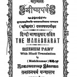 Mahabharat Bhishm Parv by रामस्वरूप शर्मा - Ramswarup Sharma