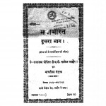 Mahabharat Part-2 by पं. राजाराम - Pt. Rajaram