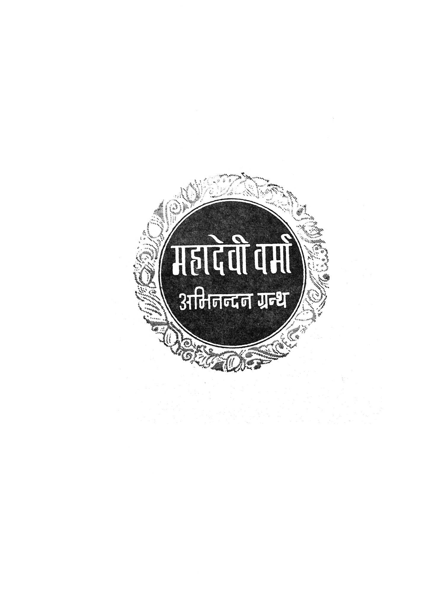 Mahadevi Verma Abhinandan Grantha by श्री महादेवी वर्मा - Shri Mahadevi Verma