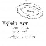 Mahakavi Bhas Natak Chakram Bhag-1-2 by आचार्य बलदेव उपाध्याय - Aacharya Baldeva Upadhyay