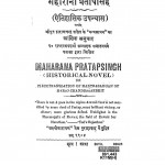 Maharana Pratapsingh  by रामस्वरूप शर्मा - Ramswarup Sharma