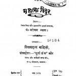 Mahatma Vidur by नरोत्तम स्वामी - Narottam Swami