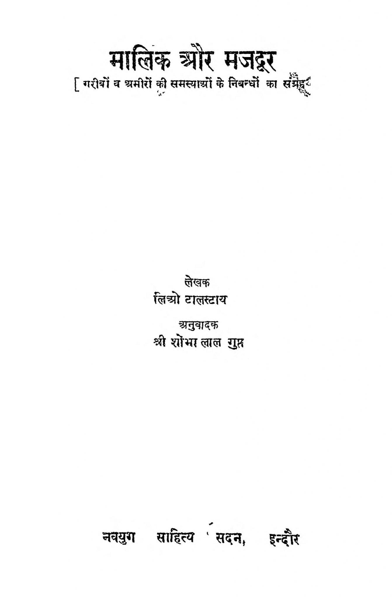 Book Image : मालिक और मजदुर  - Malik Aur Mazadoor