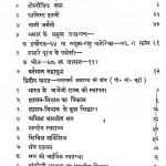 Manav Jati Ka Sangharsh Aur Pragati by चन्द्रगुप्त विध्यालंकर - Chandragupt Vidhyalankar