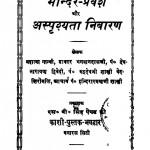 Mandir Praveshika Aur Asprishyata Nivaran by डाक्टर भगवानदास - Dr. Bhagwan Dasदेवनारायण द्विवेदी - Devnarayan Dwivediमोहनदास करमचंद गांधी - Mohandas Karamchand Gandhi ( Mahatma Gandhi )