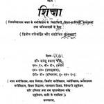 Manovigyan Aur Shiksha by डॉ. सरयू प्रसाद चौबे - Dr. Saryu Prasad Choubey