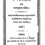 Mantryogsanhita  by पं. श्री विश्वनाथ शास्त्री - Pt. Shri Vishvanath Shastri