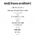 Marathi Riyasat Madhyavibhag  by गोविन्द सखाराम सरदेसाई - Govind Sakharam Sardesai