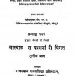 Marvad Ra Pargana Ri Vigat Bhag 3 by जितेन्द्र कुमार जैन - Jitendra Kumar Jain