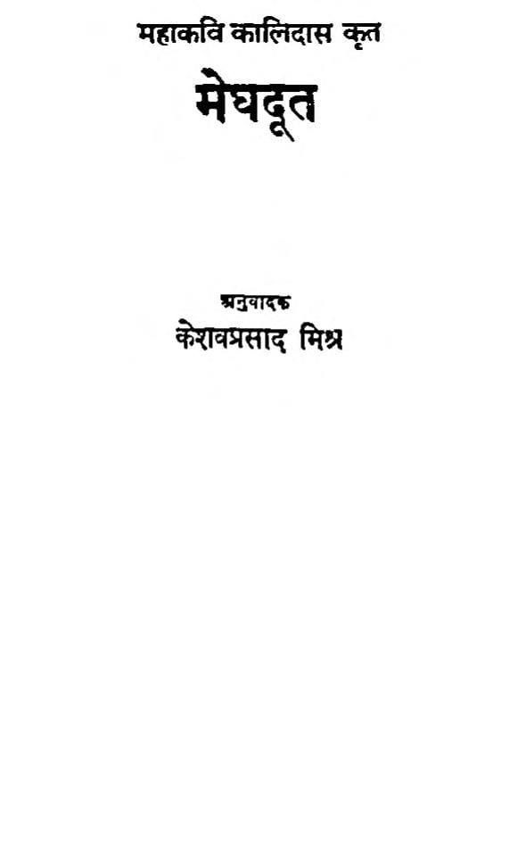 Book Image : मेघदूत  - Meghdoot