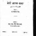 Meri Atma Katha by रवीन्द्रनाथ टैगोर - Raveendranath Taigor