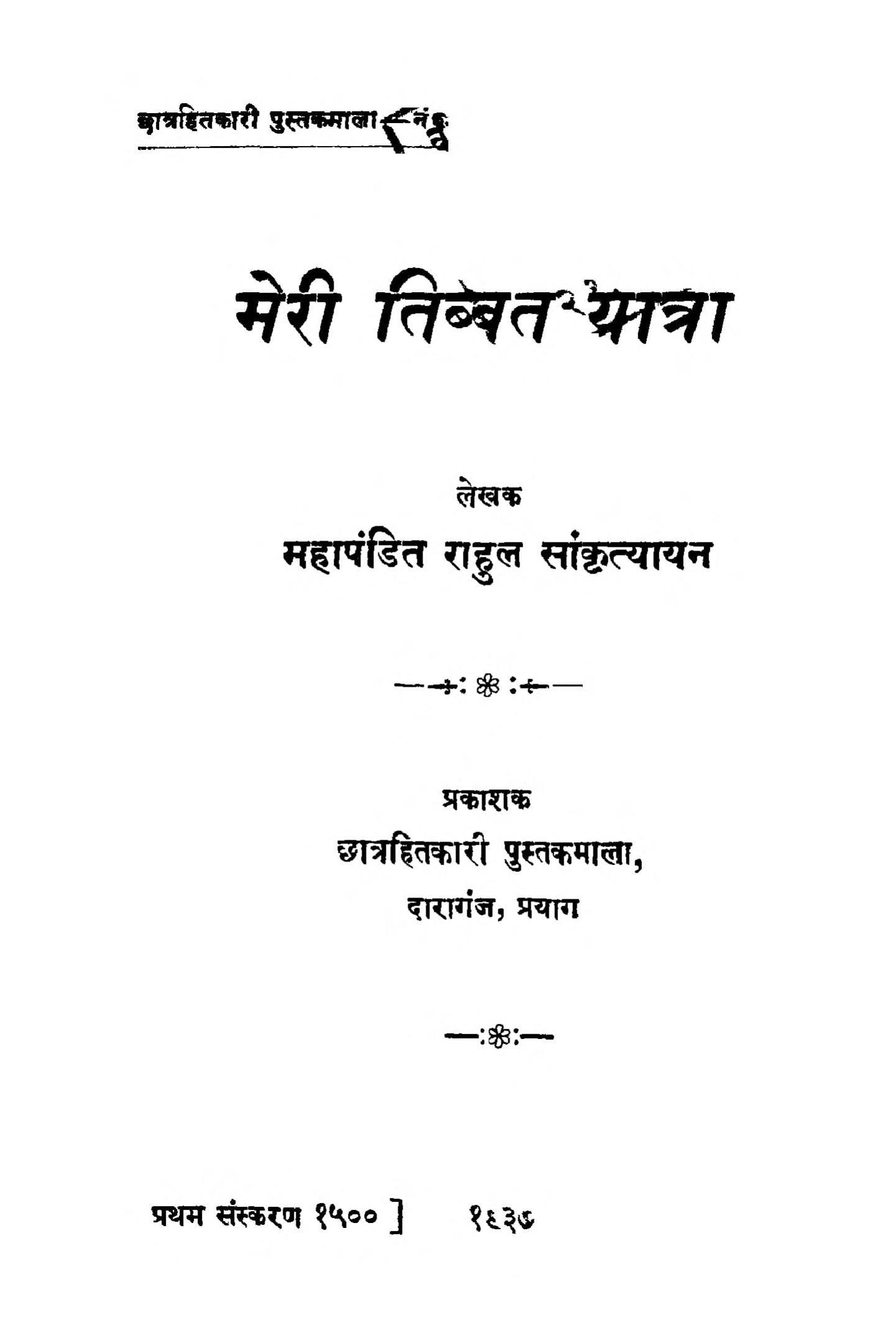 Meri Tibbat Yatra Ac 502 by राहुल सांकृत्यायन - Rahul Sankrityayan